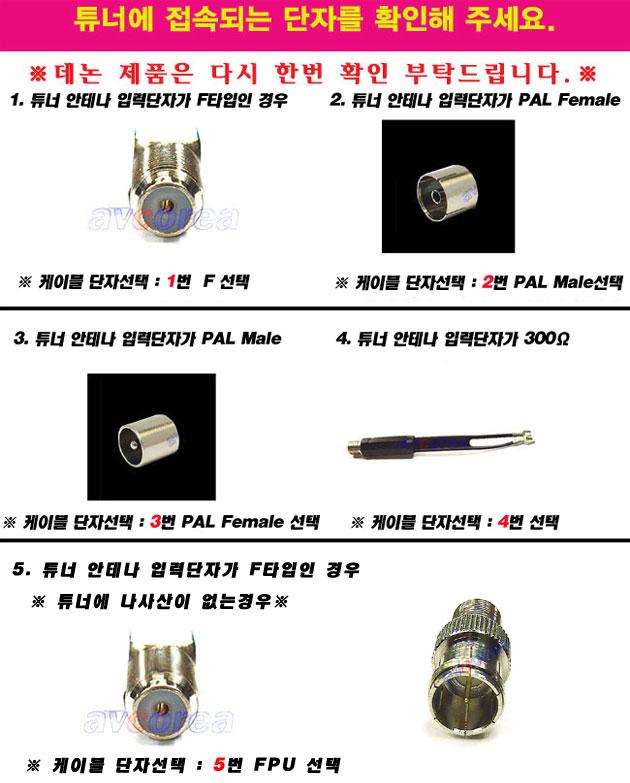 [avcorea]FM-6A FM안테나 (Antenna) FM가정용 안테나 튜너단자 이미지