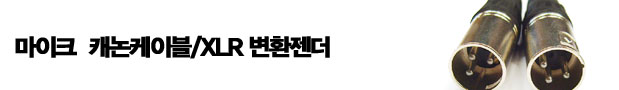 [AVCOREA]뉴트릭,카나레,캐논,XLR,변환젠더,마이크케이블