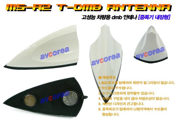 [avcorea]MS-A2 차량용 dmb 증폭기내장 안테나