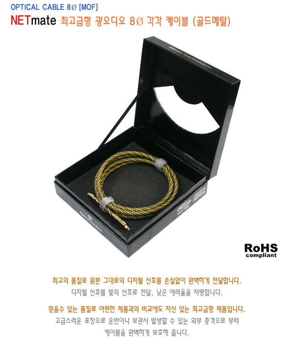 [avcorea]최고급형 광오디오 8Ø(골드메탈) 최고급형 광오디오 광케이블 완벽한 노이즈 차폐로 최상의 음질 보장