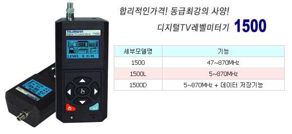 [AVCOREA]TELEMANN 1500 디지털/아나로그 겸용 신호계측기