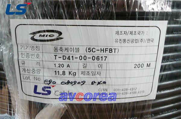 [AVCOREA]LS 5C-HFBT동축케이블 200M