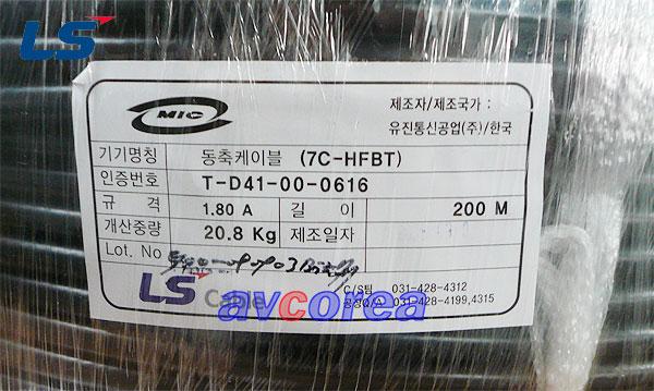 [AVCOREA]LS 7C-HFBT동축케이블 200M