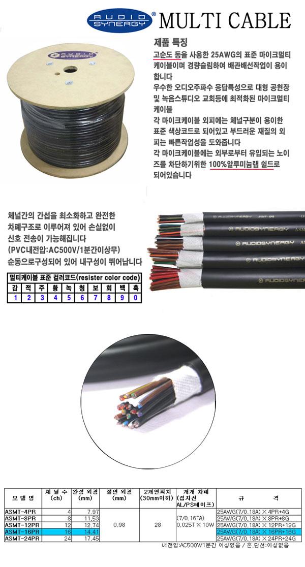 [AVCOREA]ASMT-16PR 2심 실드 16채널 멀티케이블