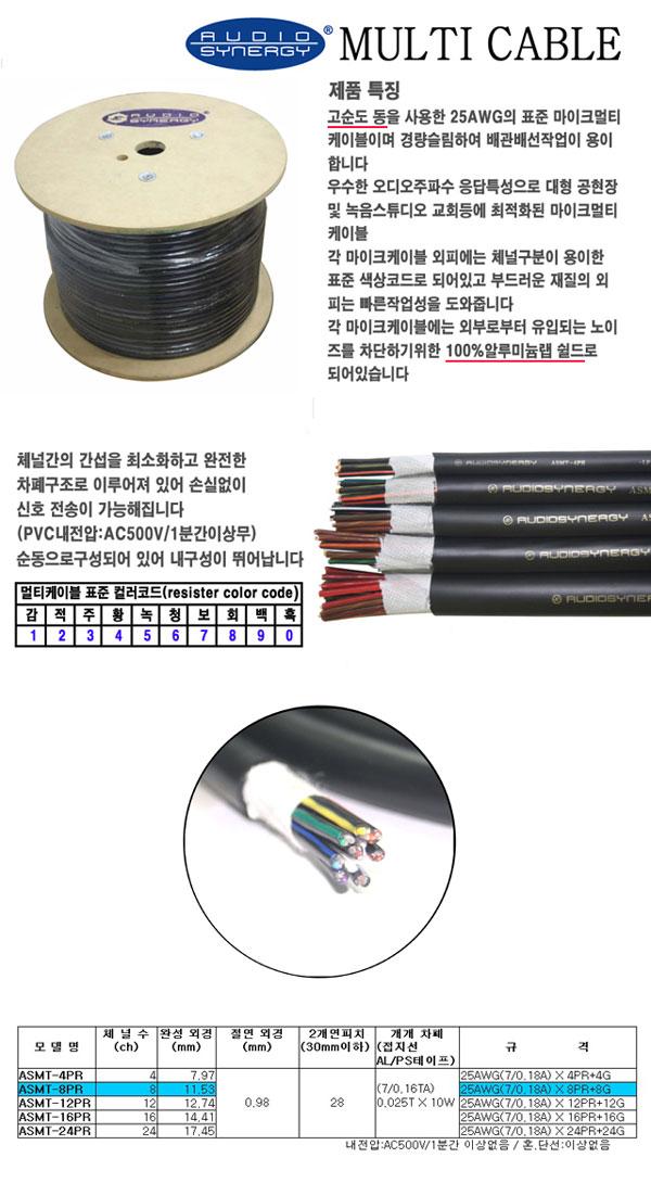 [AVCOREA]ASMT-8PR 2심 실드 8채널 멀티케이블