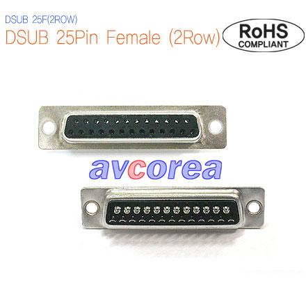 [AVCOREA]2열 25F DSUB Female(암)(ROHS)